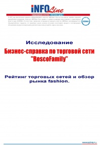 Бизнес-справка по торговой сети BoscoFamily и другие (Bosco di Ciliegi, ГК).