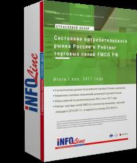 Состояние потребительского рынка РФ и Рейтинг торговых сетей FMCG РФ: Итоги I полугодия 2017 года (доступна обновленная версия исследования)