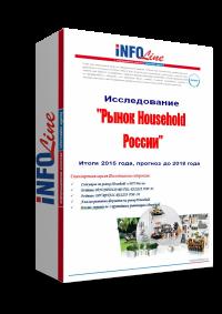 Рынок Household РФ. Итоги 2015 года, прогноз до 2018 года (доступна обновленная версия исследования)