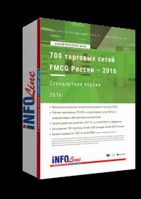 Аналитическая база: 700 торговых сетей FMCG РФ - 2016 год. Стандартная версия (доступна обновленная версия исследования)