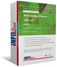 INFOLine Retail Russia ТOP-100. Тенденции 2016 года. Прогноз до 2019 года. Расширенная версия