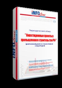 Инвестиционные проекты в промышленном строительстве РФ: Февраль 2012 года.