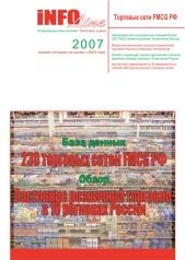 Аналитическая база: 230 Торговых сетей FMCG РФ. (доступна обновленная версия исследования).