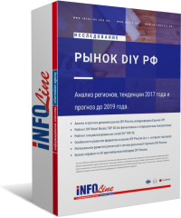 Рынок DIY РФ. Анализ регионов, тенденции 2017 года, прогноз до 2019 года