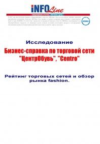 Бизнес-справка по торговой сети ЦентрОбувь, Centro (ТД Центробувь, ЗАО).