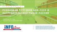 Розничная торговля Non-Food и потребительский рынок России. Перспективы развития в 2017-2019 годах (доступна обновленная версия исследования)