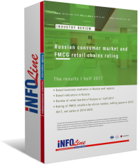 """Russian consumer market and FMCG retail chains rating. The results of I half 2017"""
