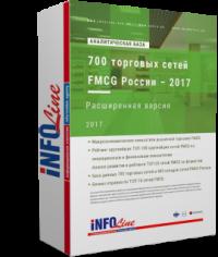 Аналитическая база: 700 торговых сетей FMCG России – 2017 года. Расширенная версия (доступна обновленная версия исследования)