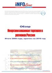 Неорганизованная торговля в регионах РФ.