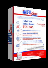 INFOLine Retail Russia ТOP-100. Тенденции 2015 года. Прогноз до 2018 года. Расширенная версия