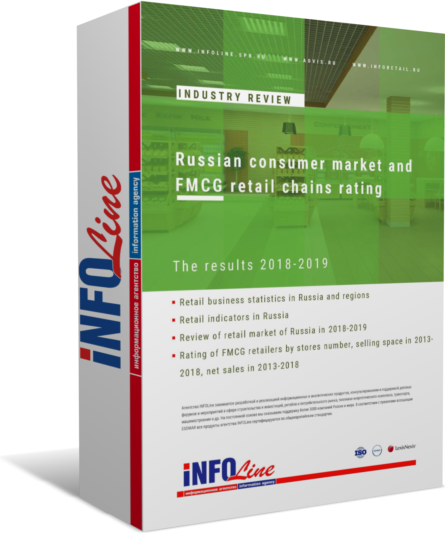 """Russian consumer market and FMCG retail chains rating. The results of  2018-2019"""