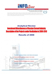 About the Analytical Review Investment Attractiveness of Russian Cement Industry.