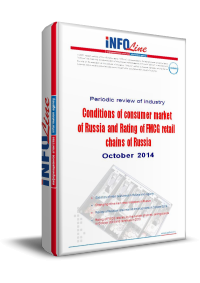 Conditions of consumer market of Russia and Rating of FMCG retail chains of Russia: October 2014.