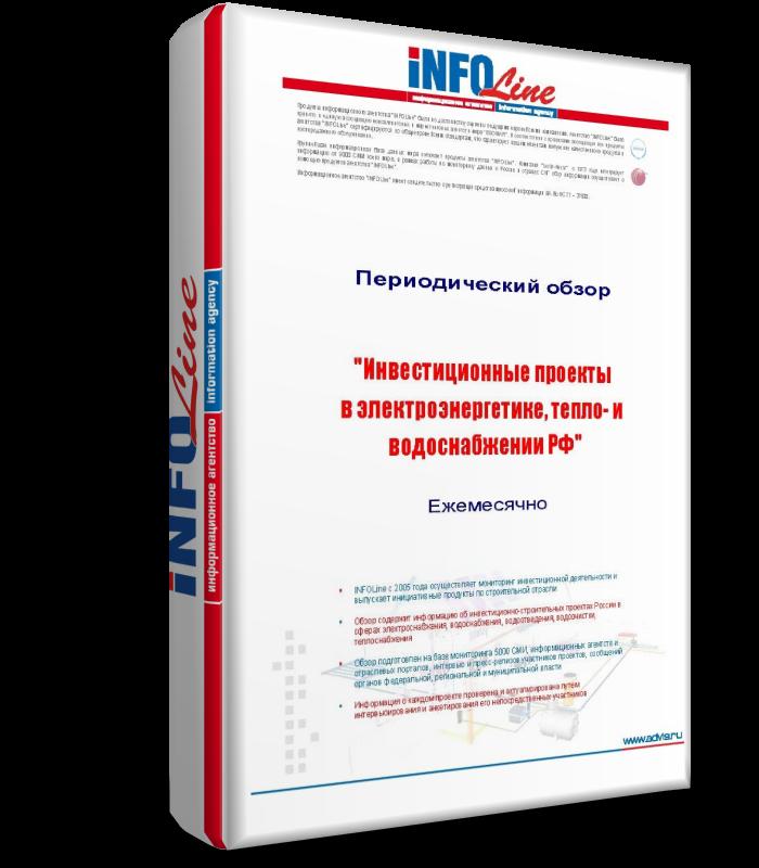 Инвестиционные проекты в электроэнергетике, тепло- и водоснабжении РФ