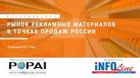 Рынок рекламных материалов в точках продаж (POSM) России. Тенденции 2017 года (доступна обновленная версия исследования)