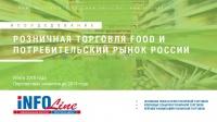 Розничная торговля Food и потребительский рынок России. Итоги 2016 года. Перспективы развития до 2019 года (доступна обновленная версия исследования)