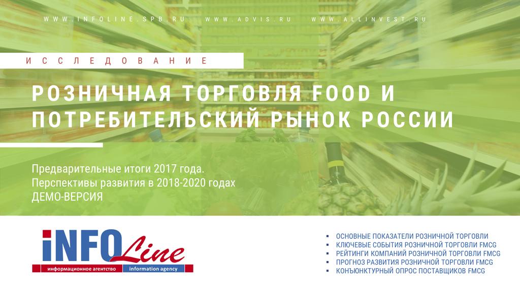 Розничная торговля Food и потребительский рынок России. Итоги 2017 года и тенденции 2018 года. Прогноз до 2020 года (доступна обновленная версия исследования)