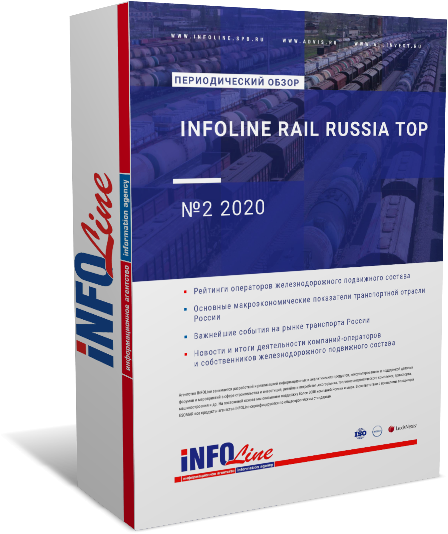 """INFOLine Rail Russia TOP: №2 2020 год"""