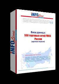 База данных: 550 торговых сетей FMCG РФ. Краткая версия.(доступна обновленная версия исследования).