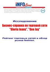 Бизнес-справка по торговой сети Gloria Jeans, Gee Jay (Глория Джинс, ОАО).