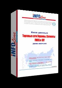 База данных: Торговые сети Украины 2013 год. Сегменты FMCG и DIY.