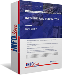 """INFOLine Rail Russia TOP: №3 2017 год"""