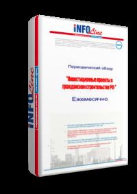 Инвестиционные проекты в гражданском строительстве РФ: Июль 2009 года.