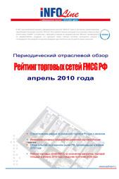 Рейтинг торговых сетей FMCG РФ: Апрель 2010 года.
