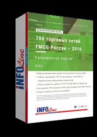 Аналитическая база: 700 торговых сетей FMCG РФ - 2016 год. Расширенная версия (доступна обновленная версия исследования)