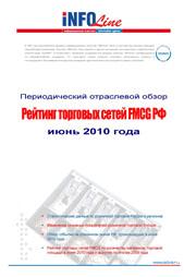 Рейтинг торговых сетей FMCG РФ: Июнь 2010 года.
