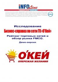 Бизнес-справка по торговой сети О'Кей, О'Кей-Экспресс (ГК О'Кей).