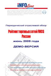 Планы развития и основные события торговых сетей FMCG в РФ: Июнь 2009 года.