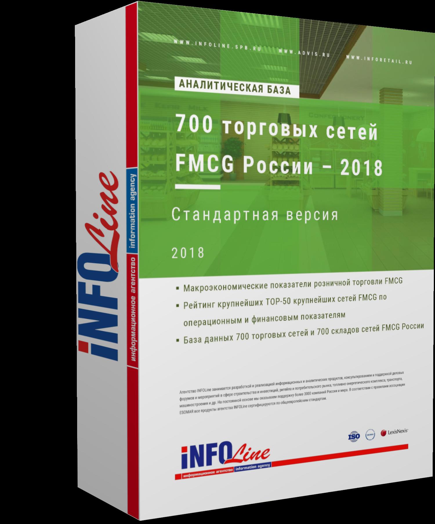 Аналитическая база: 700 торговых сетей FMCG России – 2018. Стандартная версия