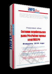 Состояние потребительского рынка РФ и Рейтинг торговых сетей FMCG РФ: Февраль 2016 года.