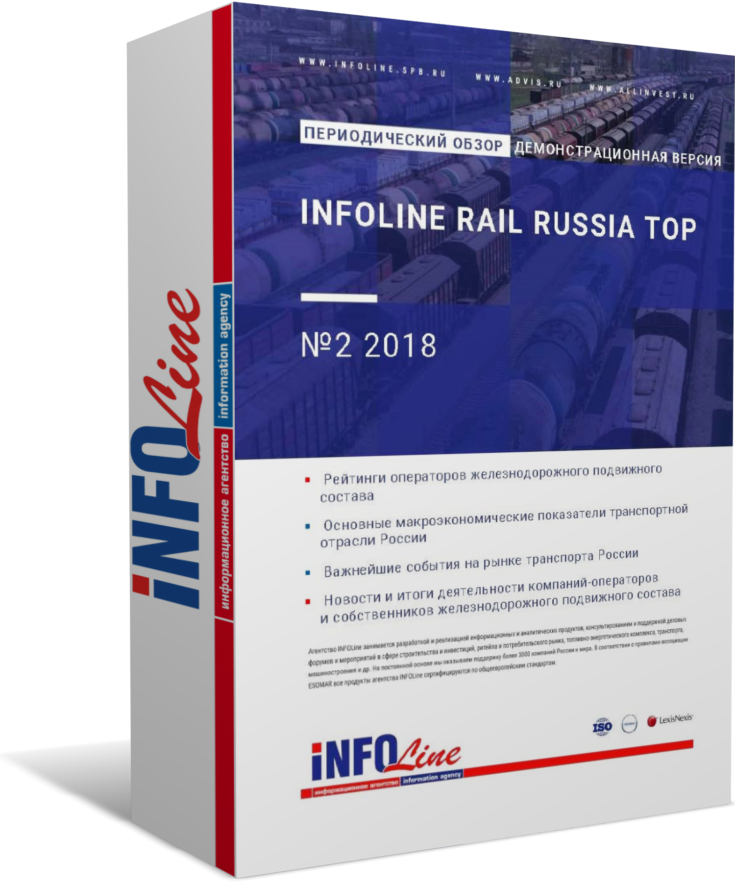 """INFOLine Rail Russia TOP: №2 2018 год"""