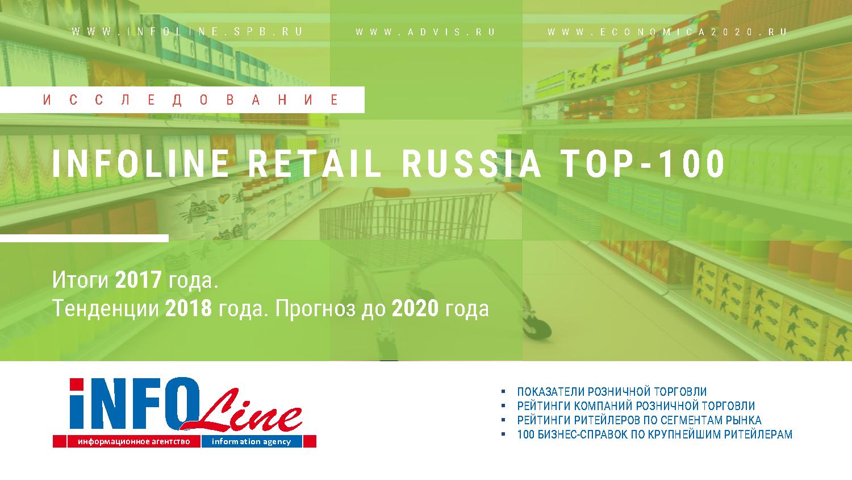 INFOLine Retail Russia TOP-100. Итоги 2017 года. Тенденции 2018 года. Прогноз до 2020 года. Расширенная версия