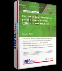 Состояние потребительского рынка России и Рейтинг торговых сетей FMCG РФ: Август 2017 года