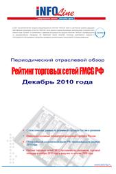 Рейтинг торговых сетей FMCG РФ: Декабрь 2010 года.