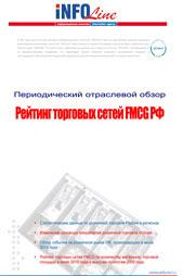 Рейтинг торговых сетей FMCG РФ: Сентябрь 2010 года.