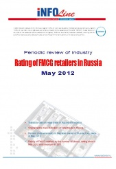 Rating retailers FMCG of Russia: May 2012.