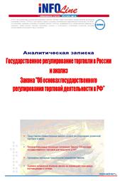 Государственное регулирование торговли в РФ и анализ Закона Об основах государственного регулирования торговой деятельности в РФ.