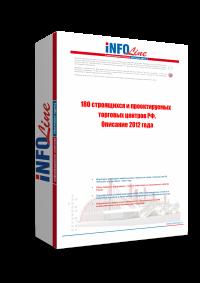 180 строящихся и проектируемых торговых центров РФ. Описание 2012 года. (доступна обновленная версия исследования).