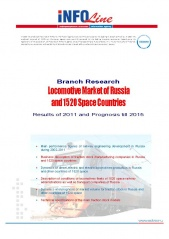 """Locomotive Market of Russia and 1520 Space Countries, Results of 2011 and Prognosis till 2015"""