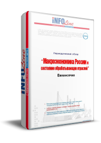 Макроэкономика РФ и состояние обрабатывающих отраслей: №12(87) 2014.
