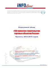 150 проектов строительства торговых объектов РФ. Проекты 2012-2015 годов. (доступна обновленная версия исследования).
