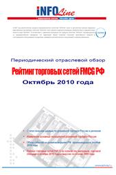 Рейтинг торговых сетей FMCG РФ: Октябрь 2010 года.