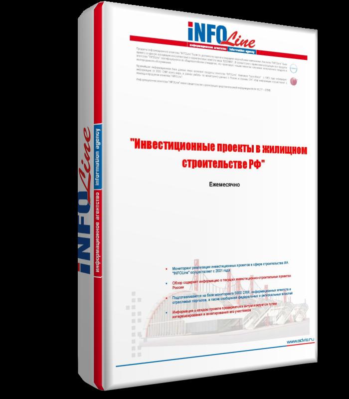 Инвестиционные проекты в жилищном строительстве РФ