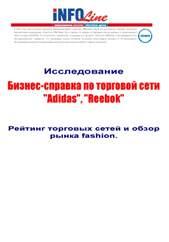 Бизнес-справка по торговой сети Adidas, Reebok и другие (Адидас, ООО).