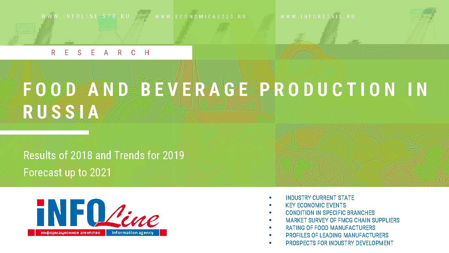 """Food and beverage production in Russia. Results of 2018 and Trends for 2019. Forecast up to 2021"""