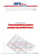 Рынок гипермаркетов и состояние розничной торговли FMCG РФ. (доступна обновленная версия исследования).